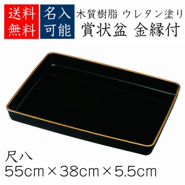 賞状盆 表彰盆 尺八(55cm) 木質 ウレタン塗装 (...