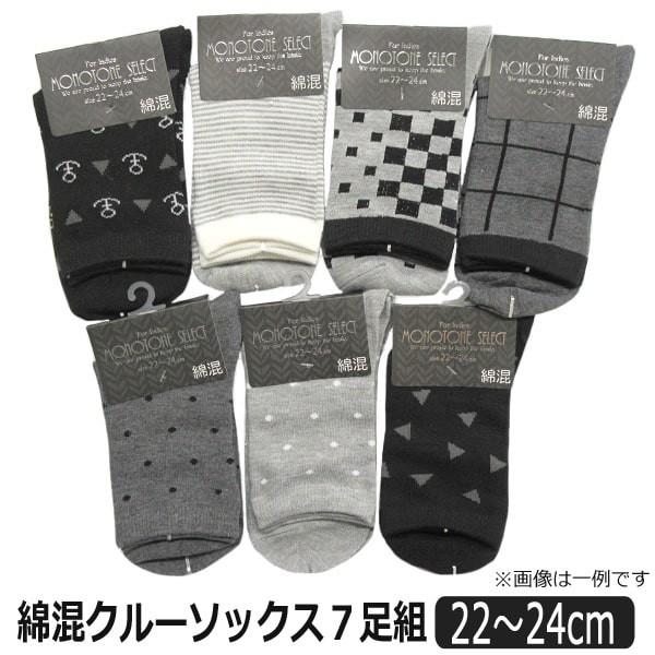 靴下 レディース 綿混 モノトーン クルー丈ソック...