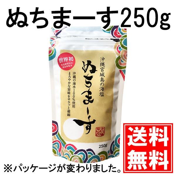 【送料無料】 ぬちまーす 塩 250g 沖縄の海塩 ぬ...