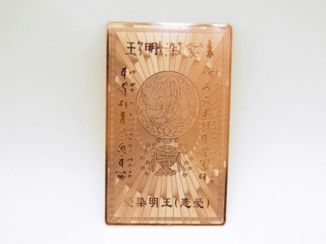 【護符】【雑貨卸屋】愛染明王【恋愛成就】 タイ...