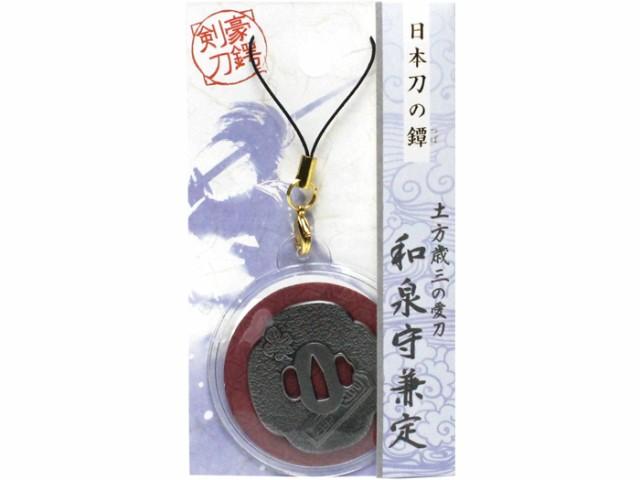 【御神刀】日本刀の鐔/和泉守兼定【土方歳三】
