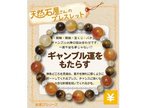 【天然石屋さんシリーズ】金運 『ギャンブル運を...