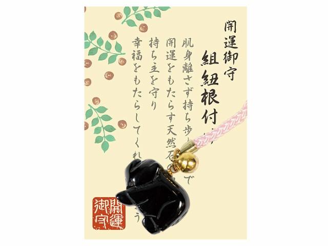 天然石 組紐根付【豚】 ブラックオニキス ストラ...