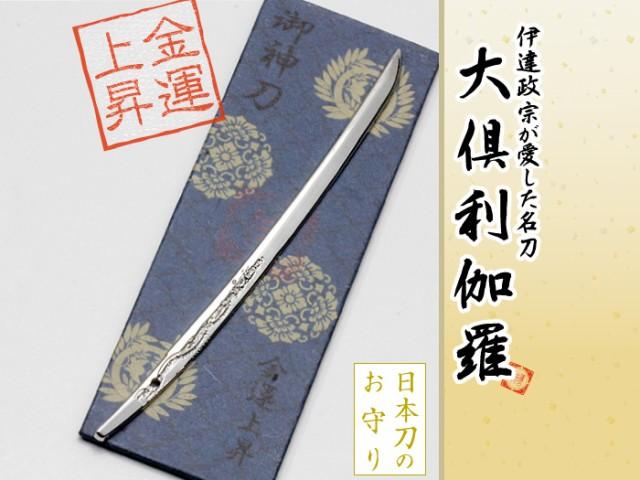 【御神刀】日本刀のお守り 御神刀 / 大倶利伽羅【...