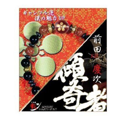 前田慶次(ギャンブル運、漢の魅力UP) ブレスレッ...