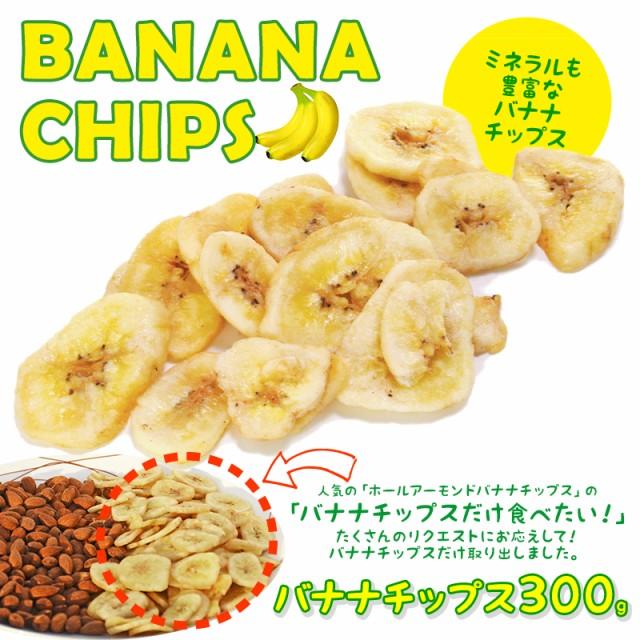 \送料無料/ <バナナチップス 300g> ココナッ...