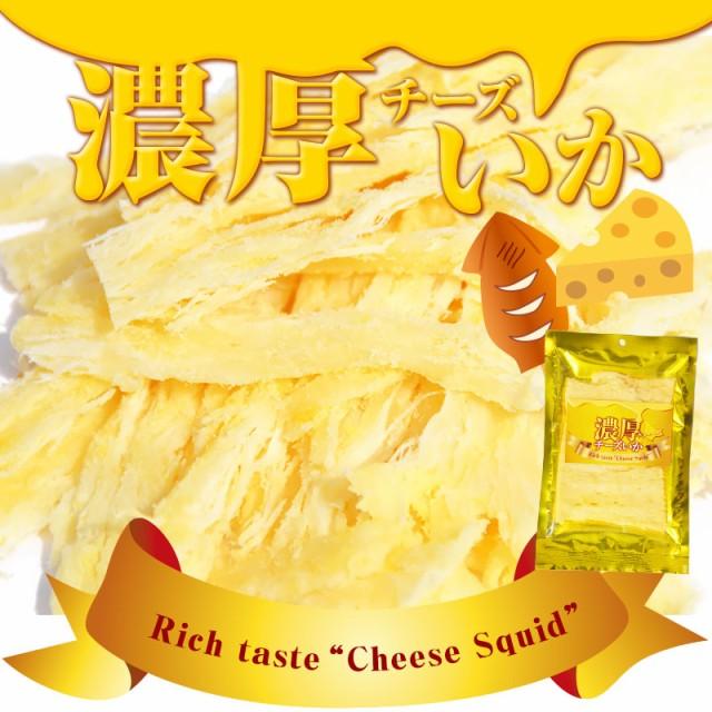 <濃厚チーズいか>濃厚なチーズが柔らか、肉厚な...