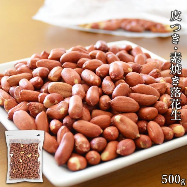 <皮つき・素焼き落花生500g> ピーナッツ 皮付き...