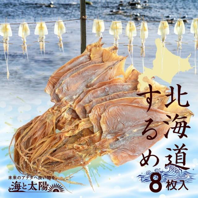 <北海道するめ 8枚入> スルメ 焼酎に、日本酒に...