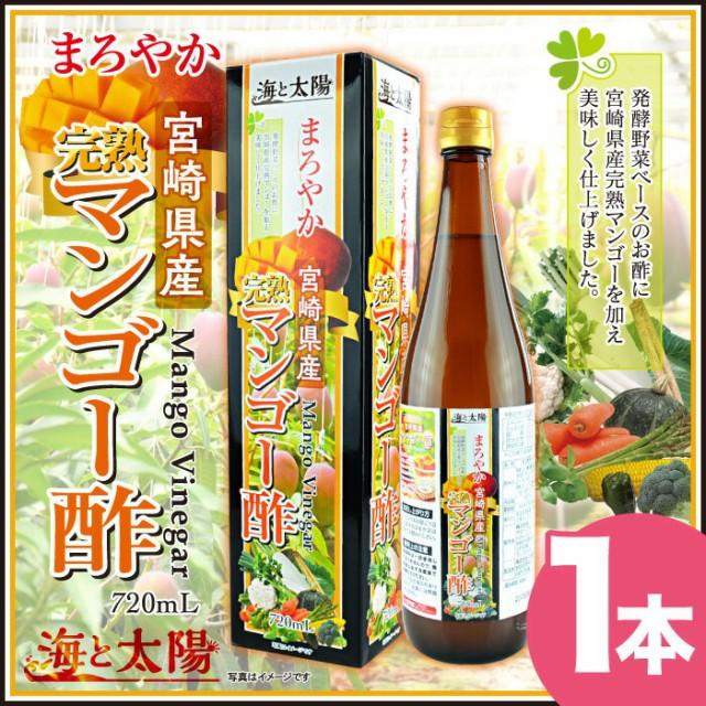 <まろやか宮崎県産完熟マンゴー酢720ml> 送料無...