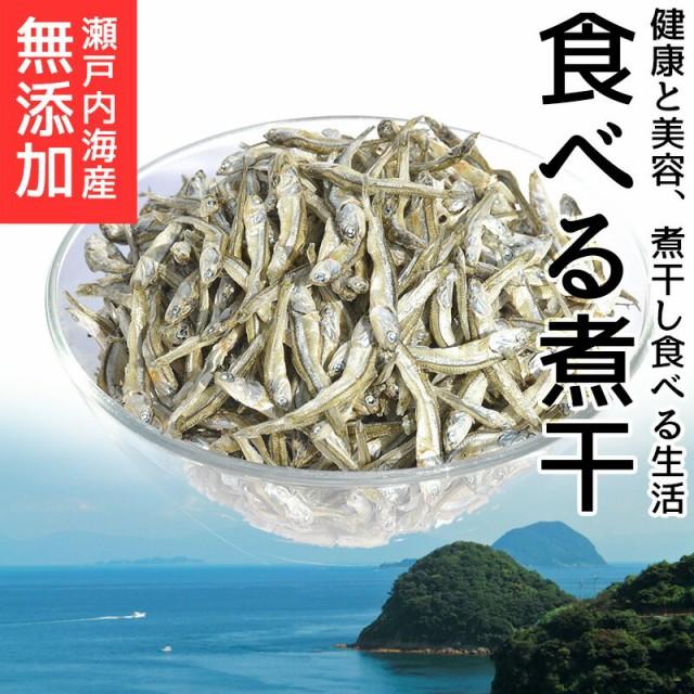 <食べる煮干し200g> 酸化防止剤・保存料不使用 ...