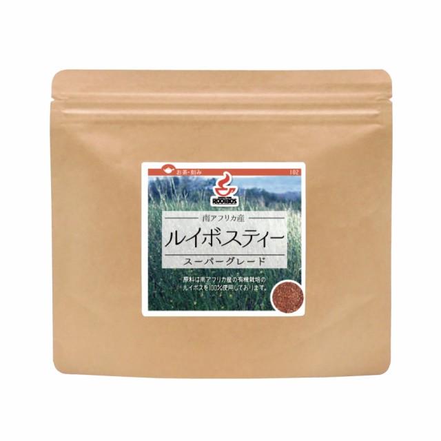 ルイボスティー 茶葉 有機栽培 【150g 】