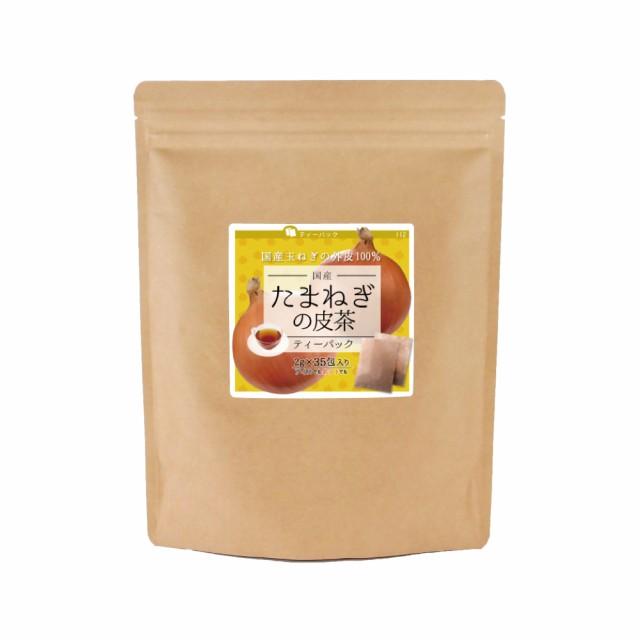 たまねぎの皮茶ティーパック【35包】