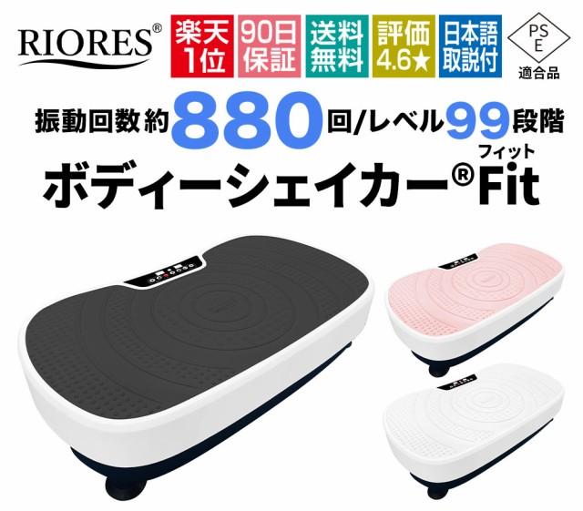★送料無料★ ボディーシェイカーフィット RIORES Fit 880回振動 90日保証 ブルブル 振動 2D 振動マシン フィット シェイカー式