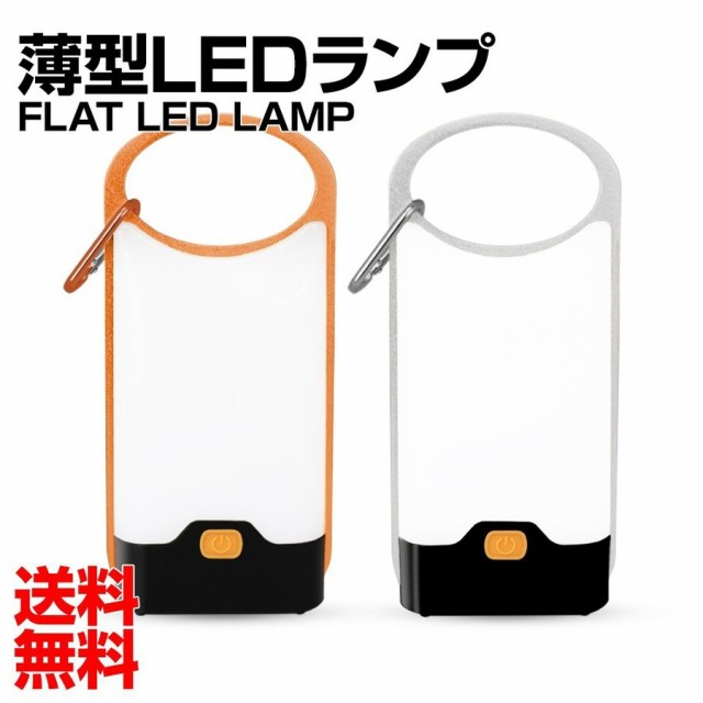 ★送料無料★ 薄型 LEDランプ 防水 撥水 3段階 調...