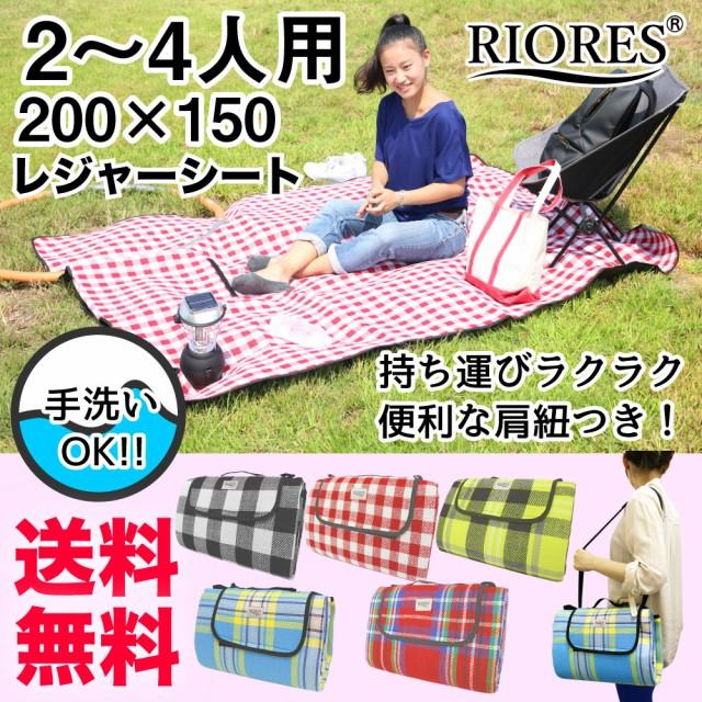★送料無料★ レジャーシート 200×150cm 折りたたみ  ピクニックマット 洗える 厚手 2人-4人用 肩掛け 大きい クッション