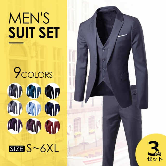4-5日営業日発送メンズスーツ/お買い得★品の良さを感じさせる3ピーススーツ 3点セット ご家庭で洗濯可能 スーツ 大きいサイズ S〜6XL