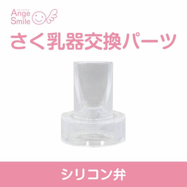 【代引・日時指定不可】アンジュスマイル 搾乳器...