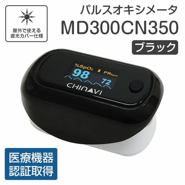 ★送料無料★【 医療機器認証取得済 / 6ヵ月保証 ...