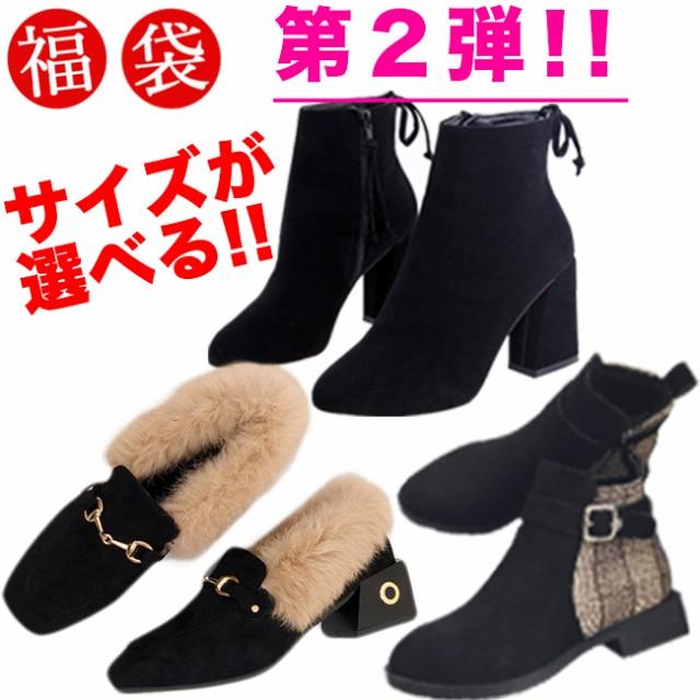 靴 福袋 3足 中身が見える サイズが選べる ショー...