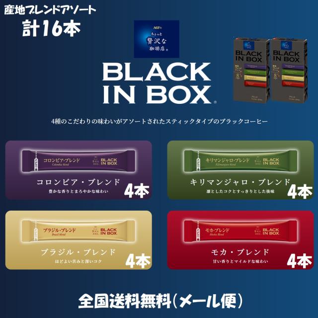 AGF ちょっと贅沢な珈琲店 ブラックインボックス ...