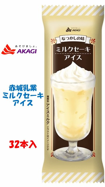 赤城乳業 アイス ミルクセーキアイス 85ml×32個 アイスクリーム 期間限定 送料無料(北海道・九州は除く沖縄・離島発送不可