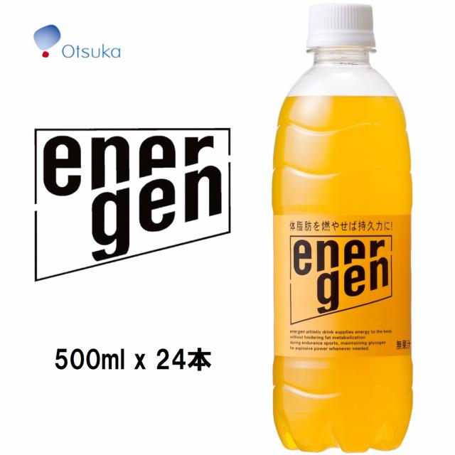 大塚製薬 エネルゲン 500ml 24本