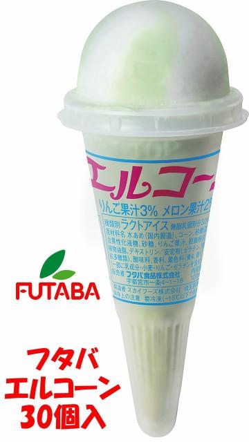 フタバ アイス  エルコーン 120ml×30個入 アイスクリーム 懐かしのアイス