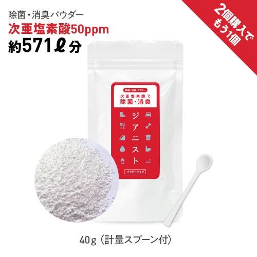 次亜塩素酸 生成 パウダー ジクロロイソシアヌル...