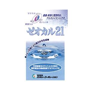 ゼオカル21 100g 【特許製法セラミックボール カ...