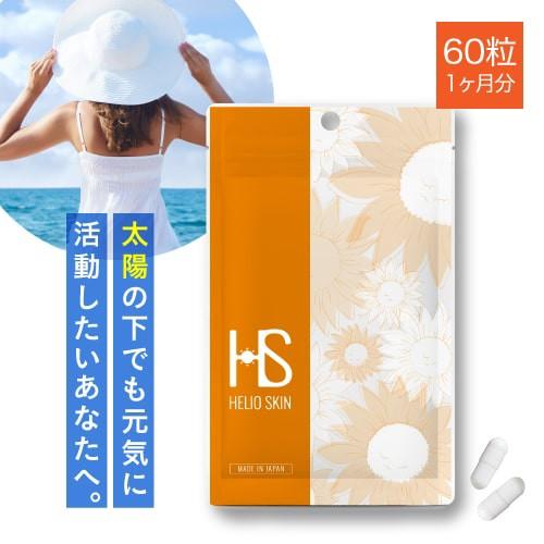 ヘリオスキン 60粒(30〜60日分) シダ抽出物 ビタ...