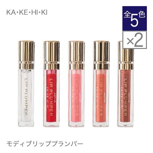 KAKEHIKI モティブリッププランパー選べる2本セッ...