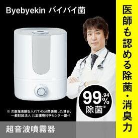 【New】次亜塩素酸水で薄めてバイバイ菌 超音波加...