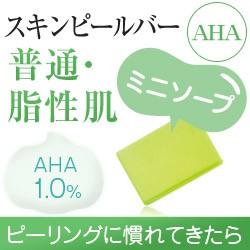 【メール便】サンソリット スキンピールバーミニ...
