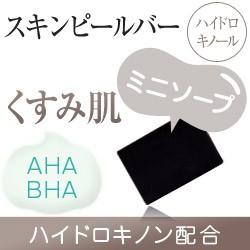 【メール便】サンソリット スキンピールバー ミニ...
