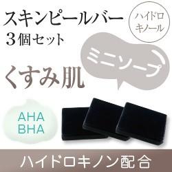 【メール便】サンソリット スキンピールバー ハイ...