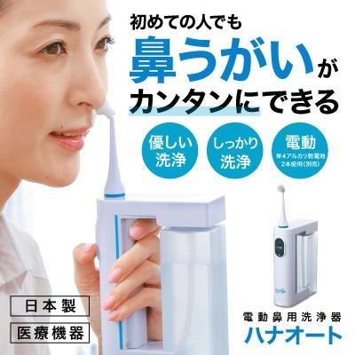 鼻洗浄器ハナオート(鼻うがい 花粉 ハウスダスト...