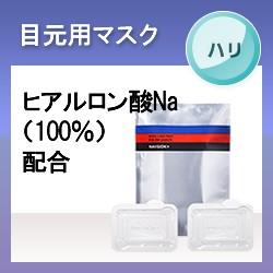 資生堂 ナビジョン HAフィルパッチ(2枚×3包入) ...