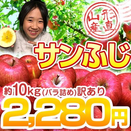 ★山形のりんごはうまいずね〜★山形県産 サンふ...