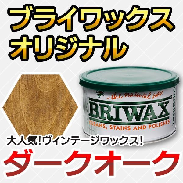 ブライワックス(BRIWAX) オリジナル ダークオーク...