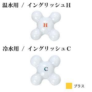 【Essence】 ピヴォ[水栓ハンドル] クロスタイプ...