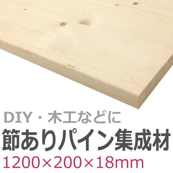 節ありパイン集成材(ノッティパイン) 長1200mm...