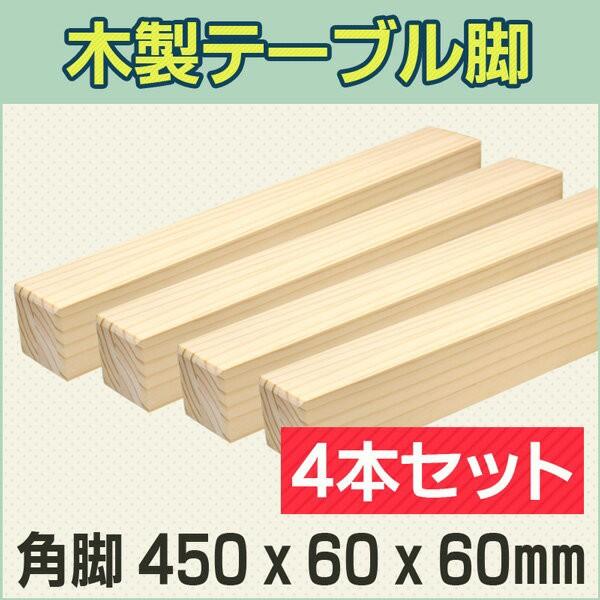 パイン集成材 角脚 450x60x60mm 4本セット 【集成...