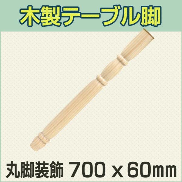 【丸脚装飾】 長さ700x直径60mm 【集成材/木材/木...