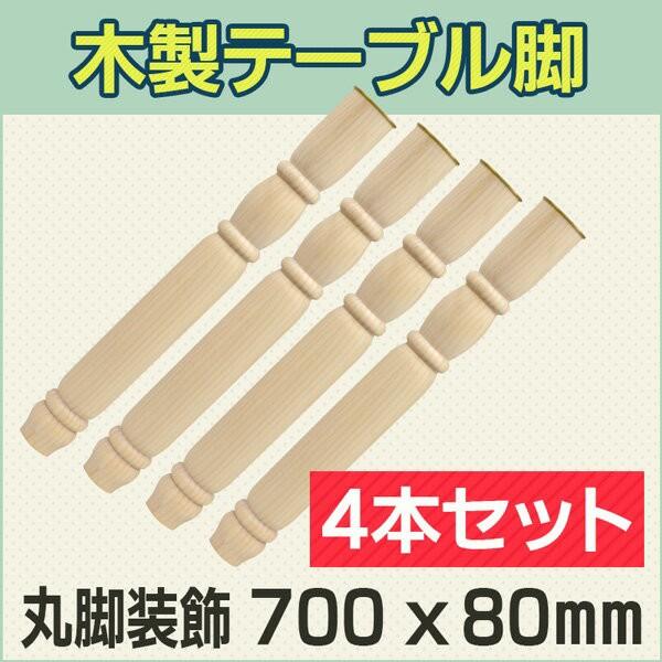 【丸脚装飾】 長さ700x直径80mm 4本セット 【集成...