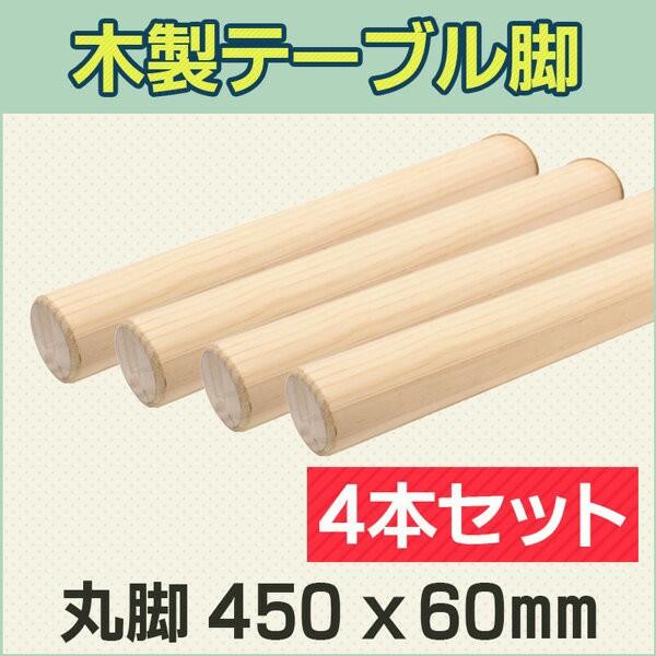 パイン集成材 丸脚 長さ450x直径60mm 4本セット ...
