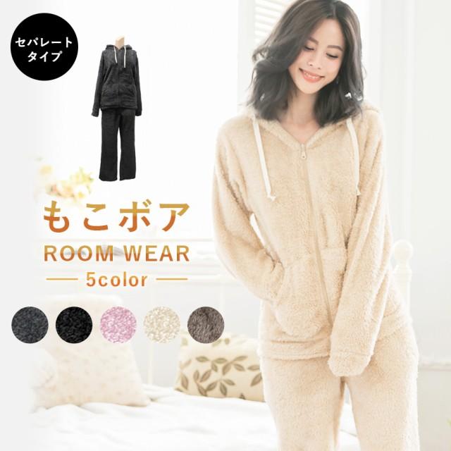【送料無料】着る毛布 ルームウェア/ふわもこ もこボアセットアップ/ブラック/ベージュ/チャコール/モカ/ピンク