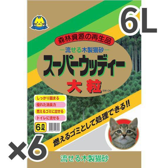 常陸化工 スーパーウッディー 大粒 猫用 6L×6入...