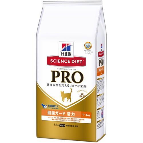 サイエンスダイエット プロ 健康ガード 活力  1...