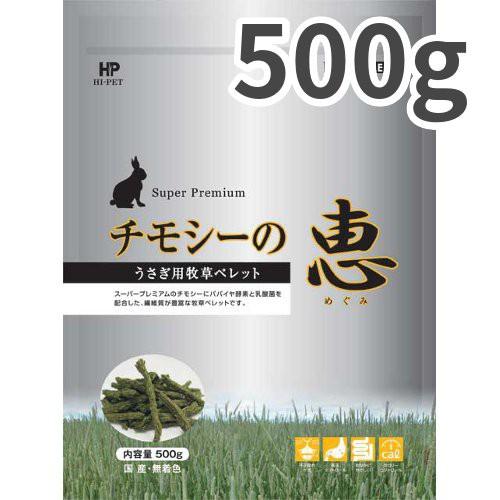 ハイペット チモシーの恵 うさぎ用 500g【送料無...